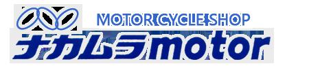 ナカムラmotor