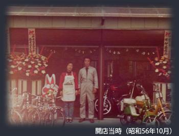 開店当時の様子 昭和56年